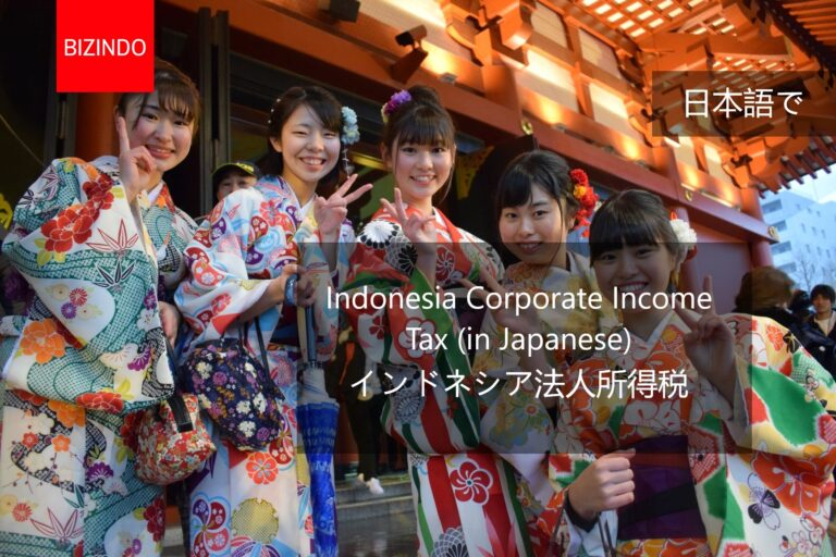 Indonesia Corporate Income Tax (in Japanese) インドネシア法人所得税