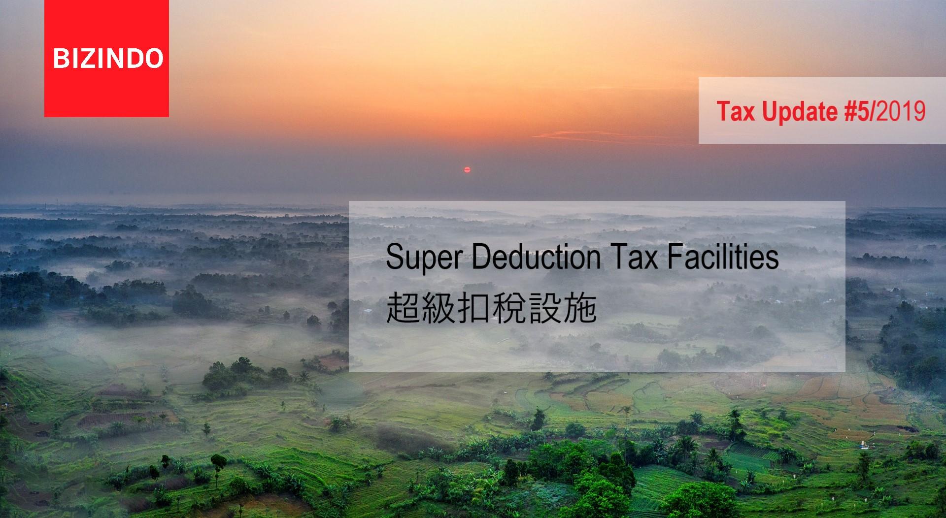 Super Deduction Tax Facilities 超級扣稅設施