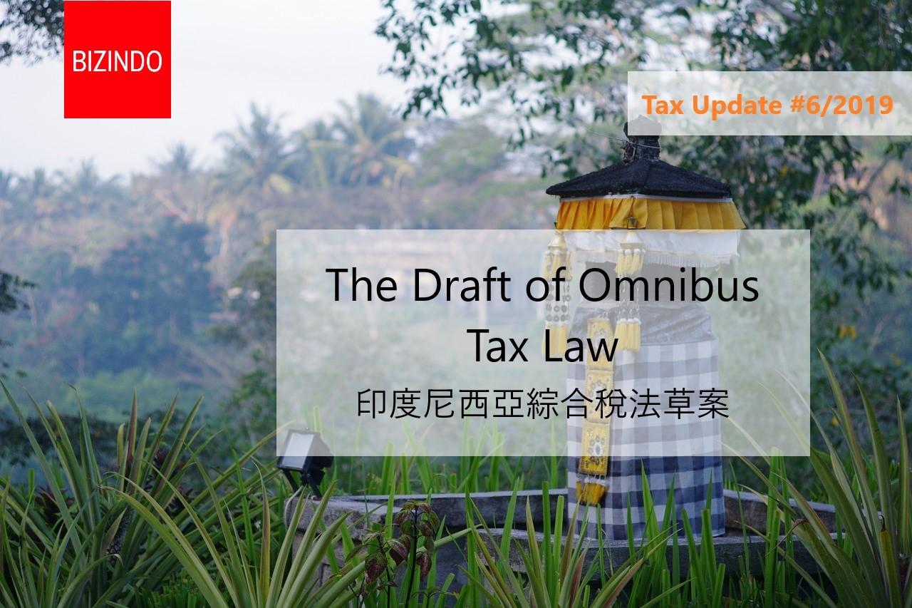 The Draft of Omnibus Tax Law 印度尼西亞綜合稅法草案